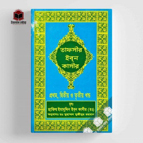 তাফসীর ইবনে কাসির (১ম-১৮শ খণ্ড, সম্পূর্ণ) l Tafsir Ibney Kashir