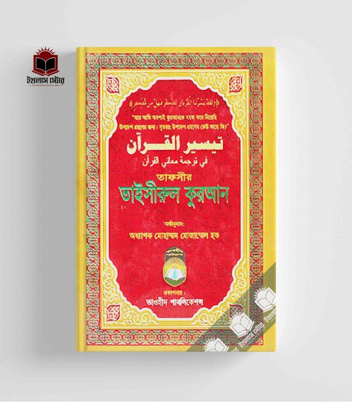 তাফসীর তাইসীরুল কুরআন (বিষয়সূচী সহ) l Tafsir Taisirul Quran (Bisoisuchi Soho)
