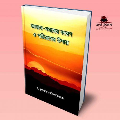 আযাব-গজবের কারণ ও পরিত্রানের উপায় l Ajab-Gojober Karon O Poritraner Upai