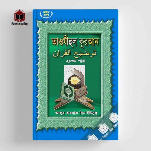 তাওযীহুল কুরআন (২৯তম পারা) l Taujihul Quran (29th Para)