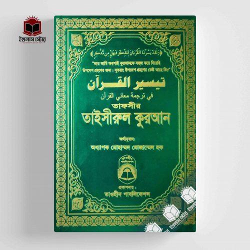 তাফসীর তাইসীরুল কুরআন (বিষয়সূচী ছাড়া) I Tafsir Taisirul Quran
