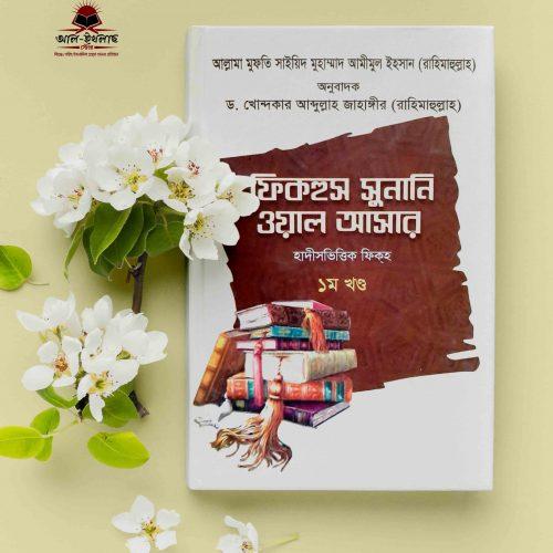 ফিকহুস সুনানি ওয়াল আসার-১ম খণ্ড l Fiqhul Sunani Oal Asar 1st Part