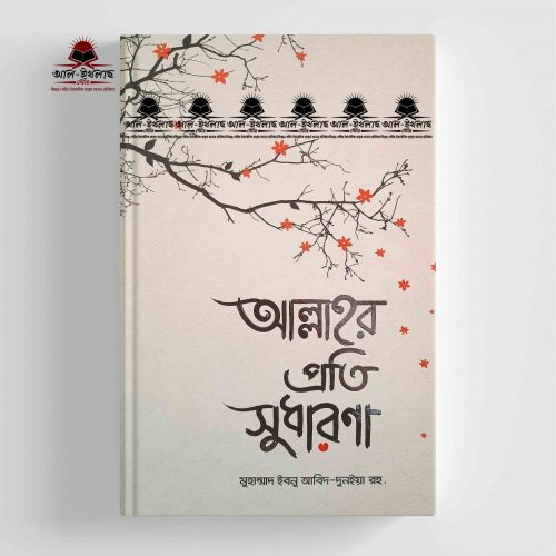 আল্লাহর প্রতি সুধারনা l Allahor Proti Sudharona