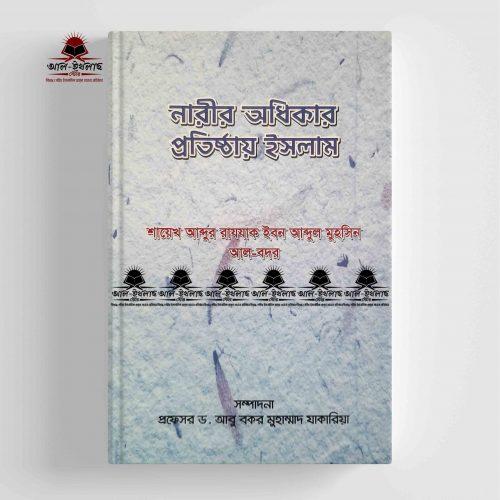 নারীর অধিকার প্রতিষ্ঠায় ইসলাম l Narir Odhikar Prothsthai Islam