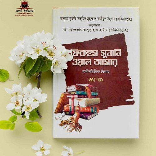 ফিকহুস সুনানি ওয়াল আসার-৩য় খণ্ড (হাদীসভিত্তিক ফিকহ) l Fiqhul Sunani Oal Asar 3rd Part