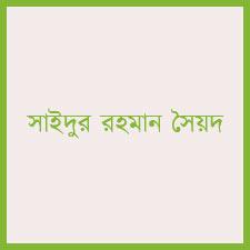 সাইদুর রহমান সৈয়দ