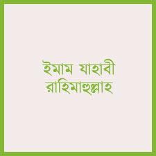 ইমাম যাহাবী রাহিমাহুল্লাহ