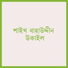 শাইখ বাহাউদ্দীন উকাইল