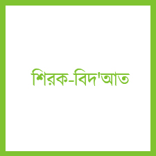 শিরক-বিদ'আত