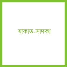 যাকাত-সাদকা