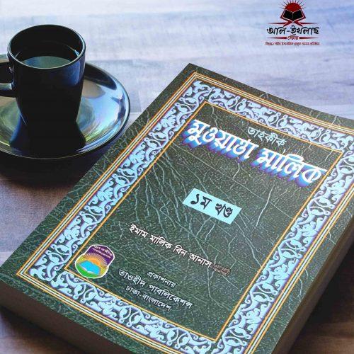 তাহক্বীক মুওয়াত্তা মালিক ২য় খণ্ড l Tahqiq Muatta 2nd Part