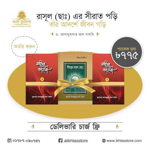 সীরাতুর রাসূল (ছাঃ) সিরিজ l Siratur Rasul (S:) Series