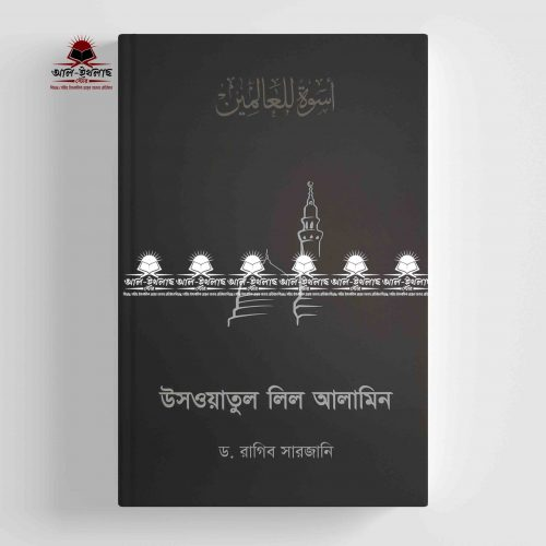 উসওয়াতুল লিল আলামিন l Usyatul Lil Alamin