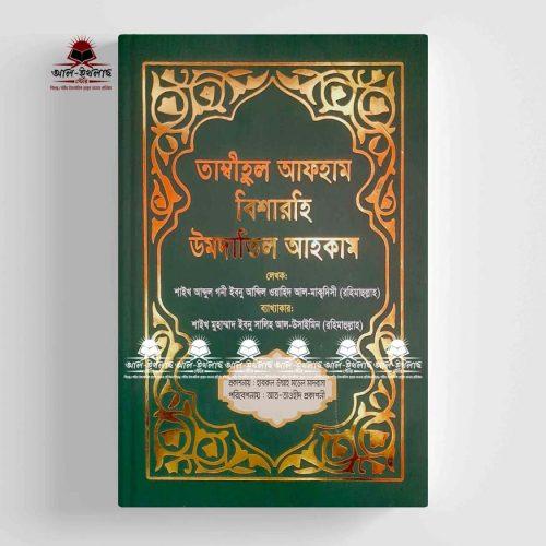 তাম্বিহুল আফহাম বিশারহি উমদাতিল আহকাম l Tambihul Afham Bisharhim Umdatil Ahqam
