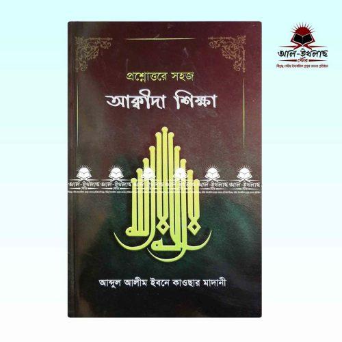 প্রশ্নত্তোরে সহজ আক্বীদা শিক্ষা l Prosno Uttore Sohoj Aqida Sikkha