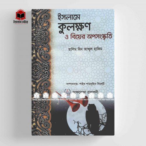ইসলামে কুলক্ষন ও বিয়ের অপসংস্কৃতি l Islamay Kulokkhon O Bayer Oposongskriti