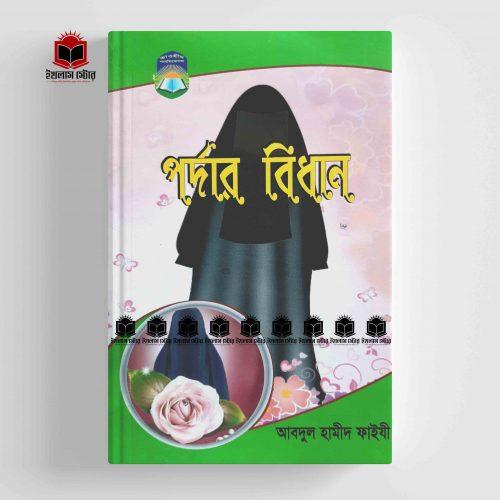 পর্দার বিধান l Pordar Bidhan