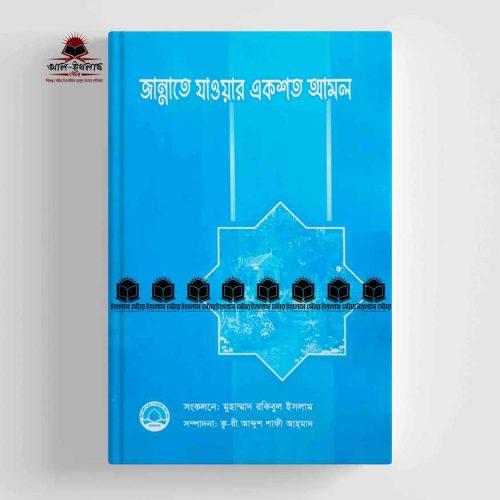জান্নাতে যাওয়ার একশত আমল l Jannate Jawar Eksoto Amol