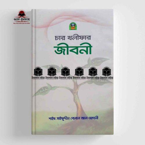 চার খলীফার জীবনী l Char Kholifar Jiboni