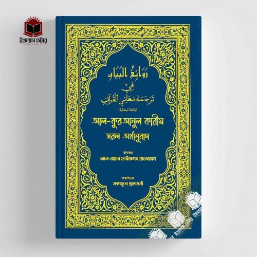 আল-কুরআনুল কারীম (সরল অর্থানুবাদ) l Al-Quranul Karim