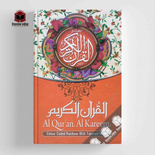 Al Qur'an Al Kareem Colour Coded Rainbow With Tajweed Rules