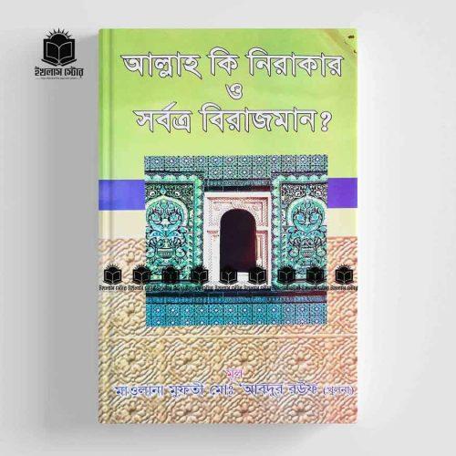 আল্লাহ কি নিরাকার ও সর্বত্র বিরাজমান ? l Allah Ki Nirakar O Sorbotro Birajoman?