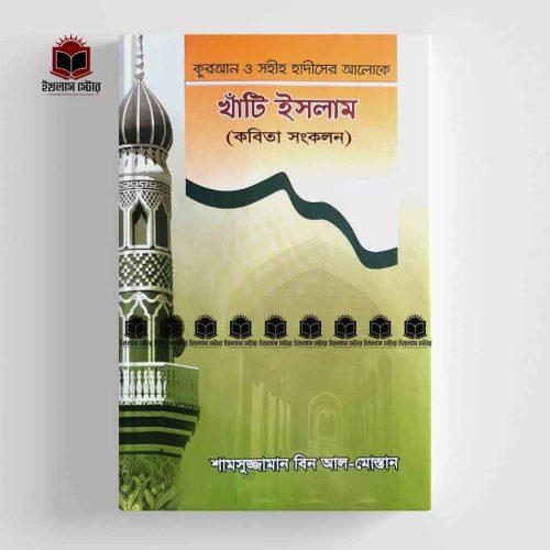 খাঁটি ইসলাম (কবিতা সংকলন) l Khati Islam (Kobita Songkolon)