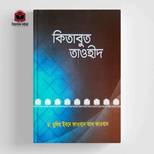 কিতাবুত তাওহীদ l Kitabut Taqhid