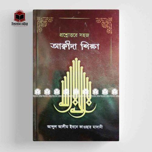 প্রশ্নোত্তরে সহজ আক্বীদা শিক্ষা l Prosnottore Sohoj Aqida Sikkha
