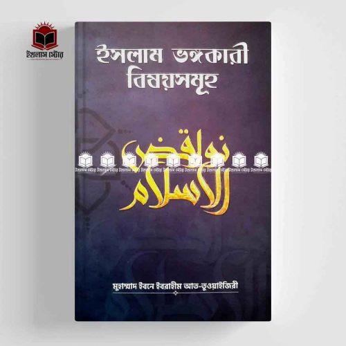 ইসলাম ভঙ্গকারী বিষয়সমূহ l Islam Vonggokari Bisoysumoho