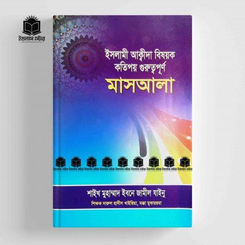 ইসলামি আক্বীদা বিষয়ক কতিপয় গুরুত্বপূর্ণ মাসআলা l Islami Aqida Bisoioq Kotipoi Guruttopurno Masaala
