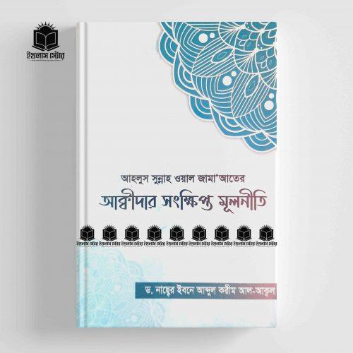 আক্বীদার সংক্ষিপ্ত মূলনীতি l Aqidar Songkhipto Mulniti
