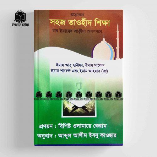 সহজ তাওহীদ শিক্ষা l Sohoj Tawhid Sikkha