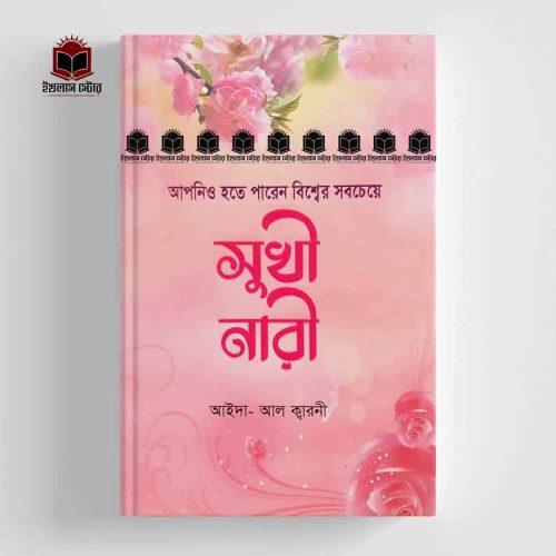 সুখী নারী l Sukhi Nari