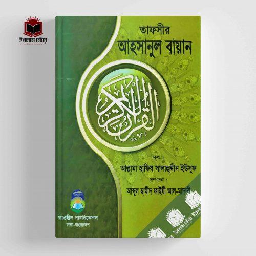 তাফসীর আহসানুল বায়ান l Tafsir Ahsanul Byean
