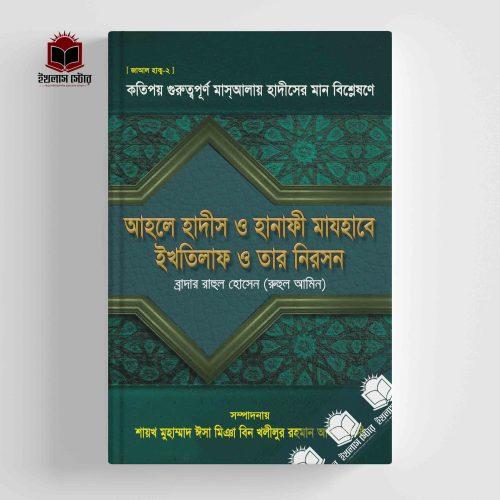 তাফসীরুল কুরআন বিল কুরআন l Tafsirus Quran Bil Quran