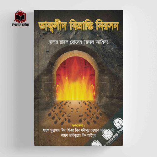 তাফসীর ফাতহুল মাজীদ (১-৩ খণ্ড) l Tafsir Fathul Majid