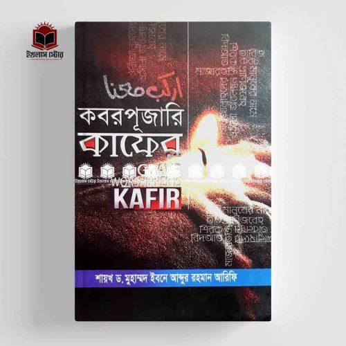 কবর পূজারি কাফের l Kobor Pujari Kafer