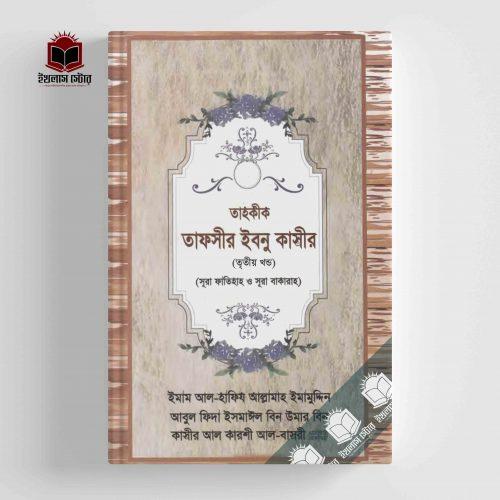 তাহক্বীক তাফসীর ইবনু কাসীর (৩য় খন্ড) I Tahqik Tafsir Ibnu Kasir 3rd Part