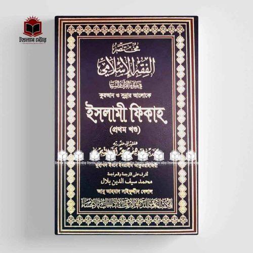 কুরআন ও সুন্নার আলোকে ইসলামী ফিকাহ (১-২ খন্ড) I Islami fiqah 1st-2nd Part