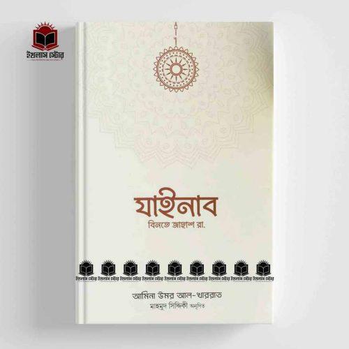 যাইনাব বিনতে জাহাশ (রাঃ) l Jainab Bintey Jahas (R)