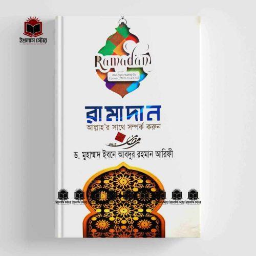 রামাদান l Ramadan