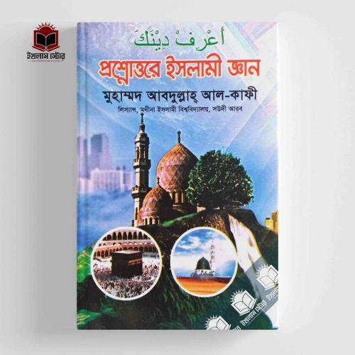 প্রশ্নত্তরে ইসলামি জ্ঞান Prosno Uttorey Islami Gayn