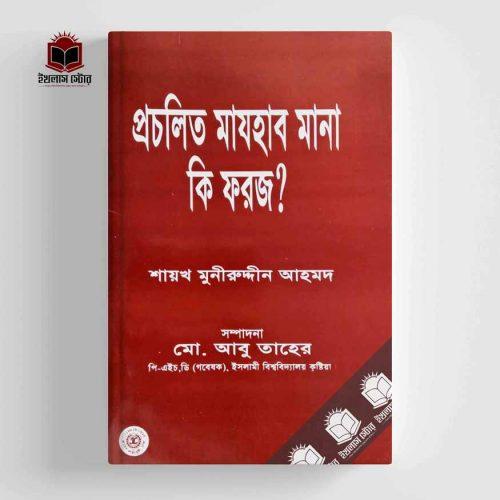 পেচলিত মাযহাব মানা কি ফরয Procholito Majhab Mana Ki Foroz