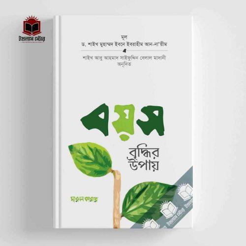 বয়স বৃদ্ধির উপায় l Boyos Briddhir Upai