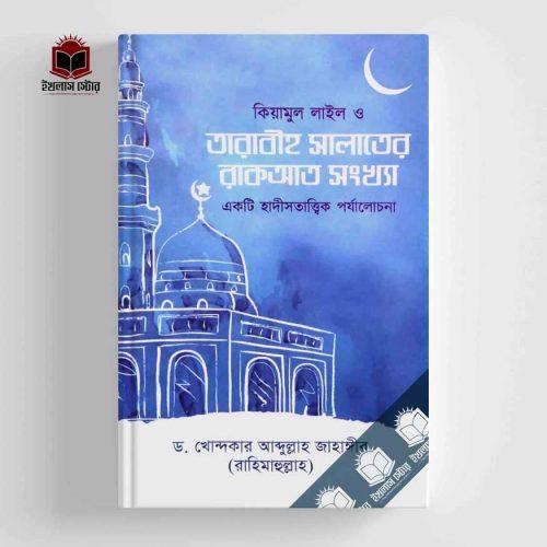 ক্বিয়ামুল লাইল ও তারাবির সলাতের রাকাত সংখ্যা Kiamul Liel O Tarabir Solater Rakat Songkkha