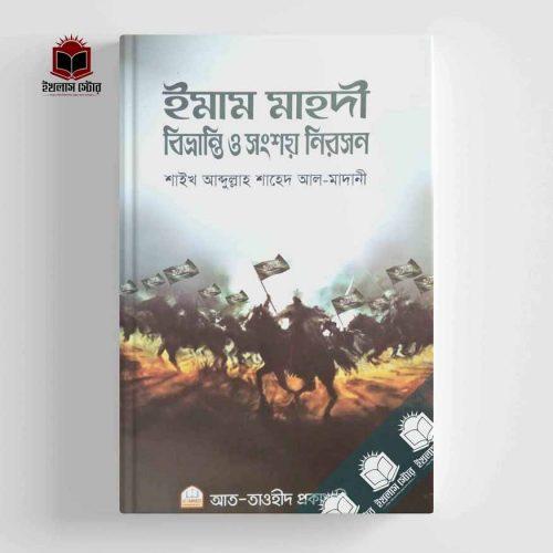 ইমাম মাহাদী বিভ্রান্তি ও সংশয় নিরসন Imam Mahadi BIvranti O Songsoi Niroson