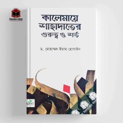 কালেমায়ে শাহদাতের গুরুত্ব ও শর্ত Kalemay Sahadater Gurutto O Sorto