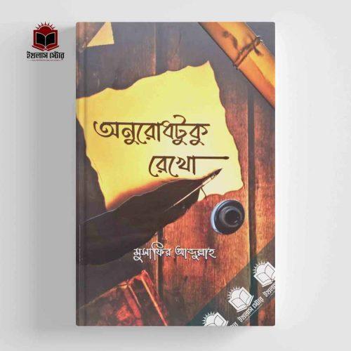 অনুরোধটুকু রেখো Onurodhtuku Rekho