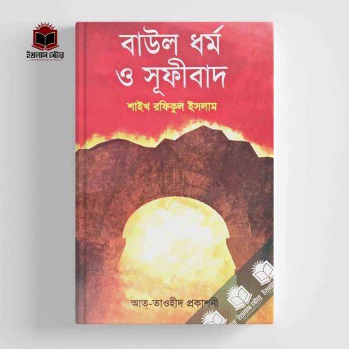 বাউল ধর্ম ও সূফীবাদ Baoul Dhormo O Sufibad